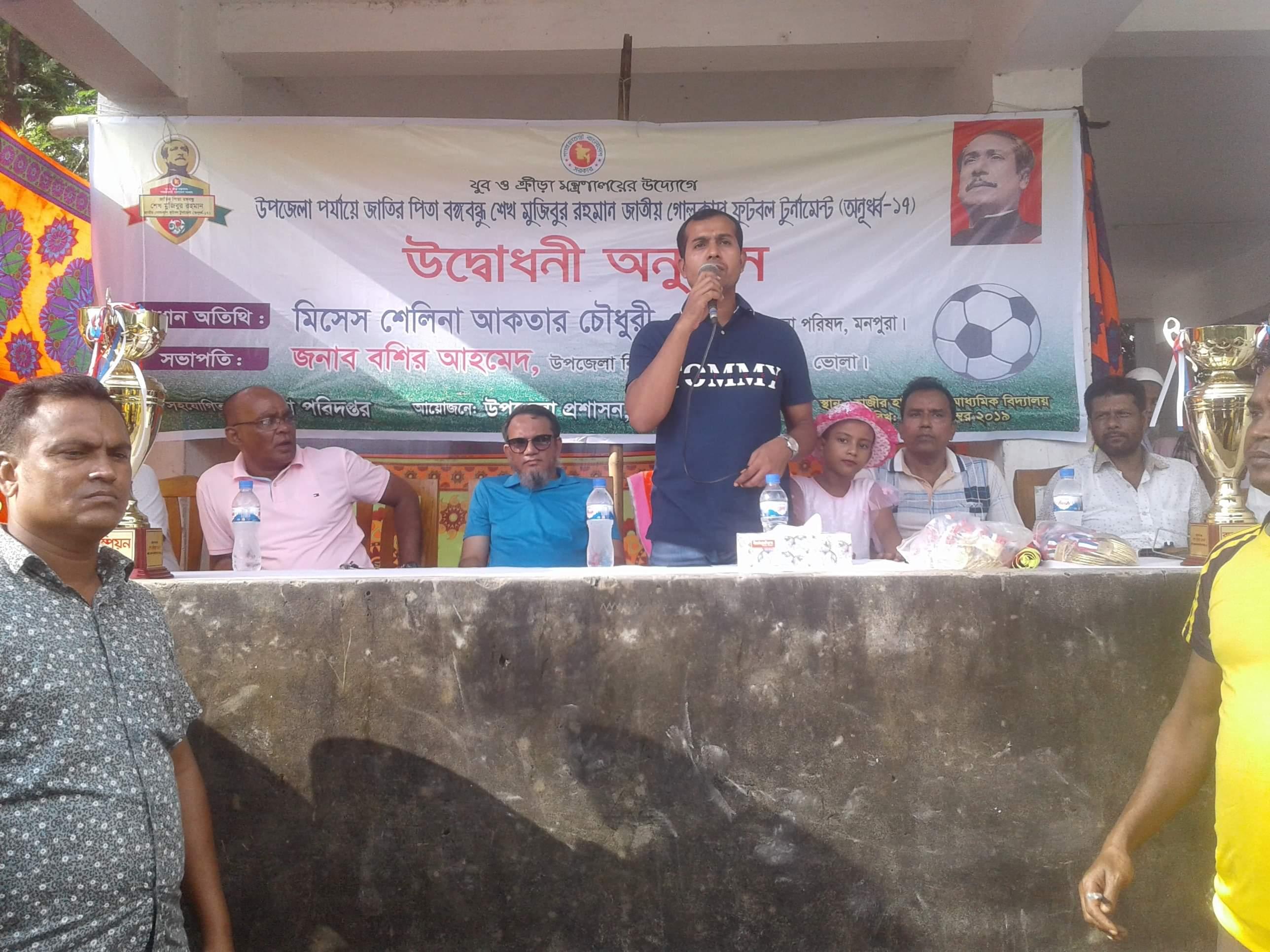 মনপুরায় বঙ্গবন্ধু গোল্ডকাপ ফুটবল টুর্নামেন্টের উদ্বোধন