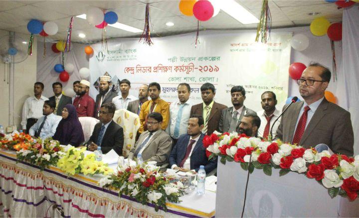 ভোলায় ইসলামী ব্যাংকের আরডিএস কেন্দ্র লিডার প্রশিক্ষণ কর্মসুচি অনুষ্ঠিত