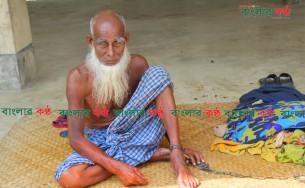 ভোলায় ২০ বছর ধরে শেকলে বন্দী জীবন , শেকলই 'শত্রু'